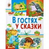 Книга «В гостях у сказки».