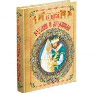 Книга «Руслан и Людмила» Пушкин А.С.