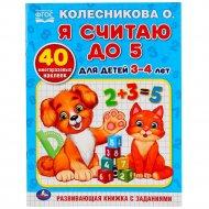 Раскраска «Я считаю до 5» для детей 3-4 лет