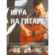 Книга «Игра на гитаре. Проще не бывает-смотри и повторяй!».