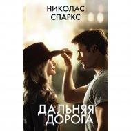 Книга «Дальняя дорога».