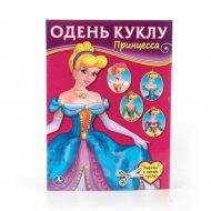 Книга «Принцесса» одень куклу.