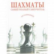 Книга «Шахматы самый полный самоучитель» Волкова В. Н.