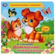Книга «Домашние животные» тактильная с окошками.
