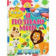 Книга «Я познаю мир».