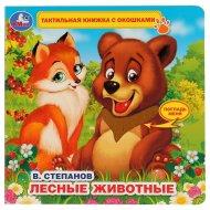 Книга «Лесные животные» тактильная с окошками.