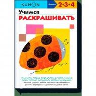 Книга «Учимся раскрашивать!».