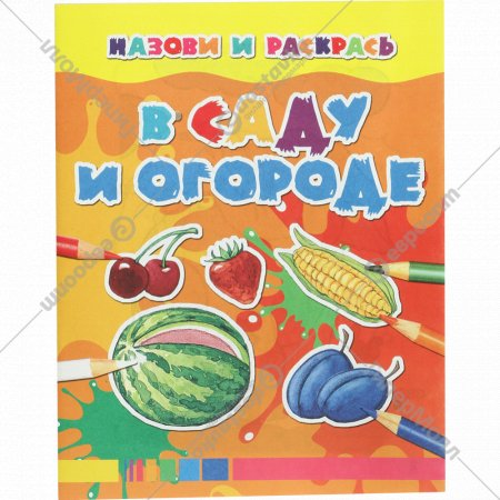 Раскраска «В саду и огороде» Волкова В. Н.