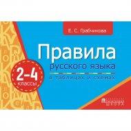 Книга «Правила русского языка в таблицах и схемах» Е.С. Грабчикова.