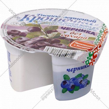 Творог зернёный «Крошечка» черника без сахара 5%, 140 г.