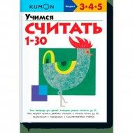 Книга «Учимся считать от 1 до 30».