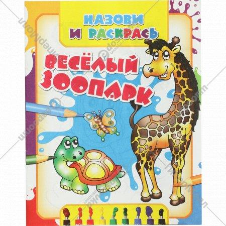 Раскраска «Веселый зоопарк» Волкова В. Н.