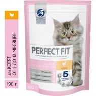 Корм сухой для котят с 2 до 12 месяцев «Perfect Fit» с курицей, 190 г