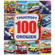 Книга «Транспорт» 100 окошек.