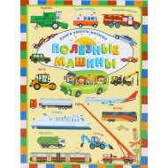 Книга «Полезные машины» Доманская Л. В.
