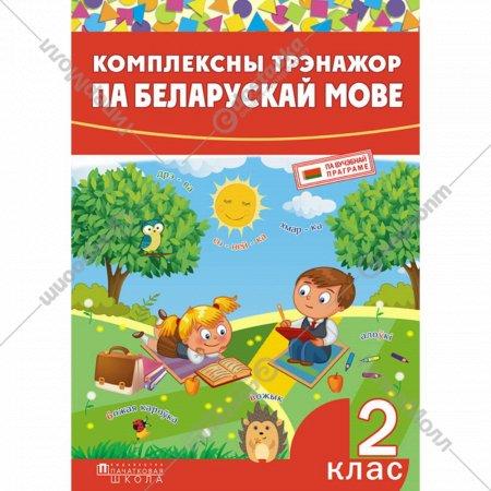 Тренажер «Комплексны трэнажор па беларускай мове» 2 клас.