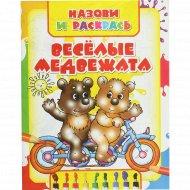 Сказка-раскраска «Веселые медвежата» Волкова В. Н.