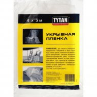 Плёнка предохранительная «Tytan Professional» 4х5м.