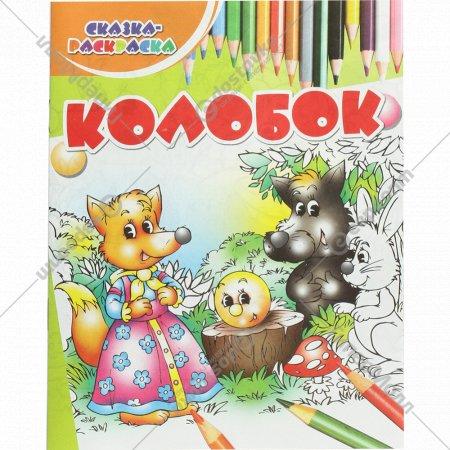 Сказка-раскраска «Колобок» Волкова В. Н.