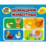 Книга «Домашние животные» 64 наклейки.
