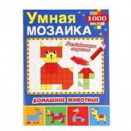 Книга «Домашние животные» умная мозаика, с наклейками.