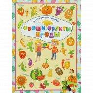 Книга «Овощи. Фрукты. Ягоды» Доманская Л. В.