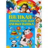 Книга «Вялікая энцыклапедыя дошкольніка».
