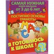 Книга «Постигаю основы грамоты» Струк А.В.