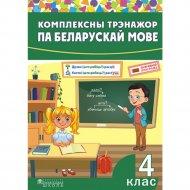 Тренажер «Комплексны трэнажор па беларускай мове» 4 клас.