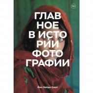 Книга «Главное в истории фотографии. Жанры,произведения темы техники».