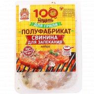 Свинина для запекания новая замороженная 1 кг., фасовка 0.65-0.95 кг