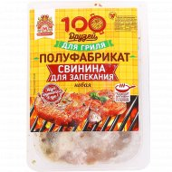 Свинина для запекания новая замороженная 1 кг., фасовка 0.5-0.6 кг