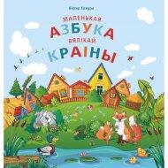 Книга «Маленькая азбука вялікай краіны» В. Кажура.