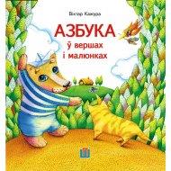 Книга «Азбука ў вершах і малюнках» В. Кажура.