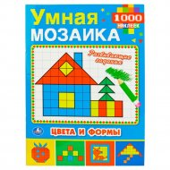 Книга «Цвета и формы» умная мозаика, с наклейками.