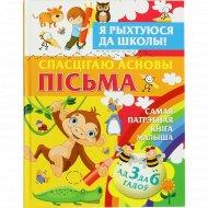 Кнiга «Спасцiгаю асновы пiсьма» Струк А.В.