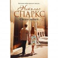 Книга «Спеши любить».