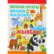 Книга «Жывелы».