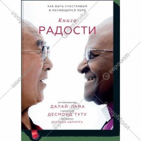Книга «Книга радости. Как быть счастливым в меняющемся мире».