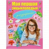 Кнiга «Мая першая энцыклапедыя. Для дзяўчатак».