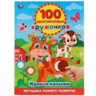 Книга «Мамы и малыши» 100 многоразовых кружочков.