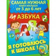 Книга «Азбука» Дебуш М. М.