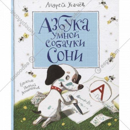 Книга «Азбука умной собачки Сони».