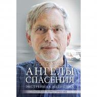Книга «Ангелы спасения. Экстренная медицина».