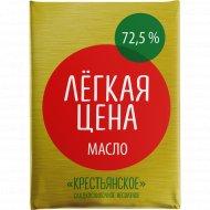Масло сладкосливочное «Легкая цена» 72.5%, несоленое, 160 г.