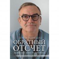 Книга «Обратный отсчет. Записки анестезиолога».