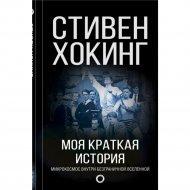 Книга «Моя краткая история. Автобиография».