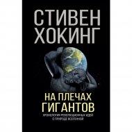 Книга «На плечах гигантов».