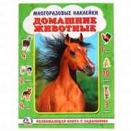 Книга «Домашние животные» активити с многоразовыми наклейками.