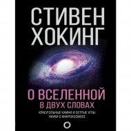 Книга «О Вселенной в двух словах».
